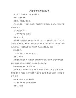 庆教师节中秋节国庆节.doc