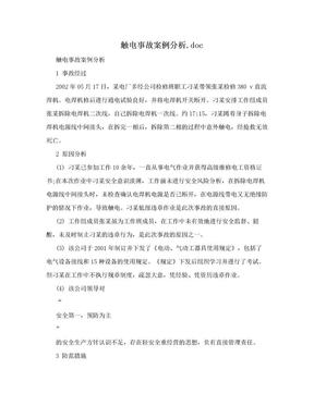 触电事故案例分析.doc.doc