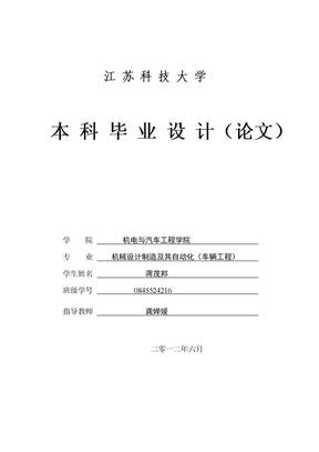 螺旋千斤顶毕业设计.doc