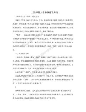 上海师范大学易班建设方案.doc