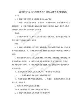 《计算机网络技术基础教程》课后习题答案刘四清版.doc
