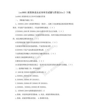 iso9001质量体系认证内审员试题与答案[doc]-下载.doc