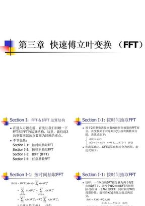 fft运算.ppt