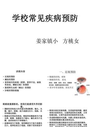 健康教育_常见病.ppt