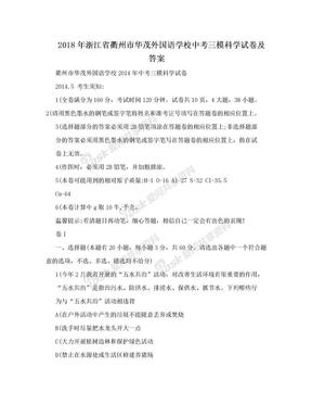 2018年浙江省衢州市华茂外国语学校中考三模科学试卷及答案.doc