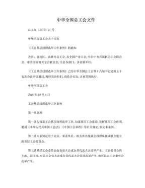 中华全国总工会文件--工会基层组织选举工作条例.doc