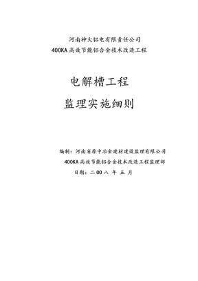 神火400KA电解槽细则.doc