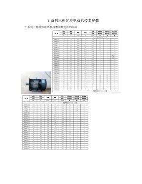 Y系列三相异步电动机技术参数.doc