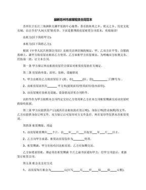 最新苏州市房屋租赁合同范本.docx