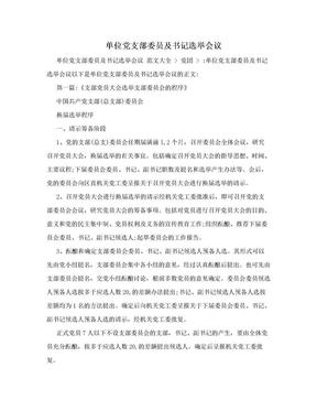 单位党支部委员及书记选举会议.doc