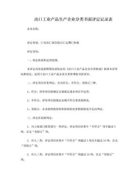 出口工业产品生产企业分类书面评定记录表.doc