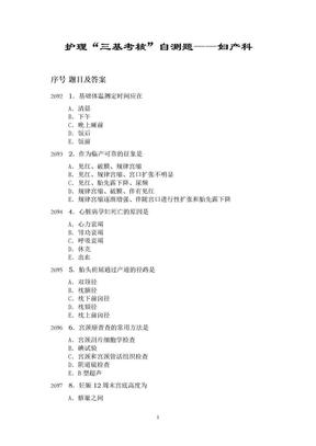 """护理""""三基考核""""自测题———妇产科.doc"""