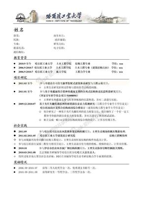 哈工大简历模板(应届生).doc