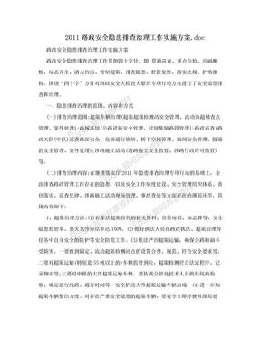 2011路政安全隐患排查治理工作实施方案.doc.doc