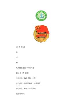 文 艺 汇 演--秩序册.doc