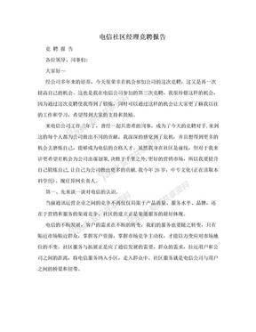 电信社区经理竞聘报告.doc