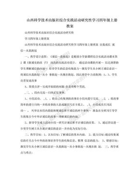 山西科学技术出版社综合实践活动研究性学习四年级上册教案.doc