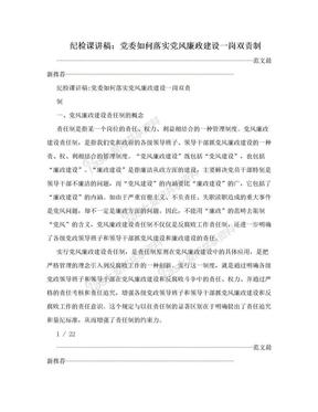 纪检课讲稿:党委如何落实党风廉政建设一岗双责制.doc
