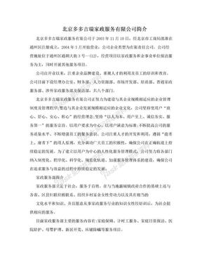 北京多多吉瑞家政服务有限公司简介.doc