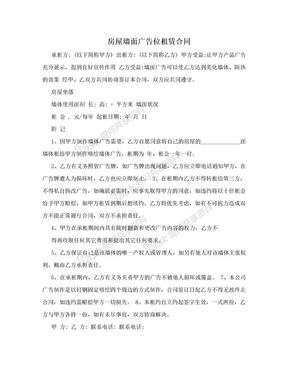 房屋墙面广告位租赁合同.doc