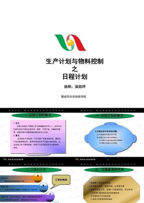生产计划与物料控制之日程计划.ppt