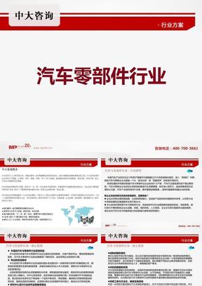 【汽车零部件行业】行业分析及企业管理(管理咨询)-中大咨询.ppt