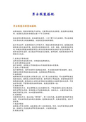 男士服装搭配.pdf