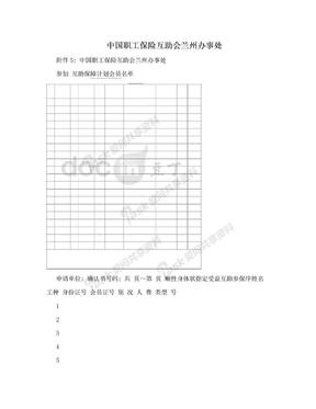 中国职工保险互助会兰州办事处.doc