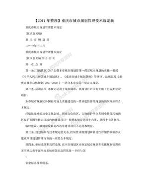 【2017年整理】重庆市城市规划管理技术规定新.doc