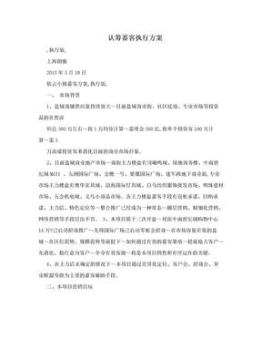 认筹蓄客执行方案.doc