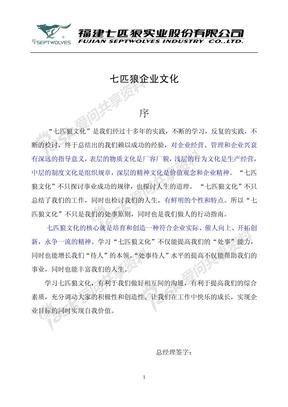 七匹狼企业文化手册.pdf