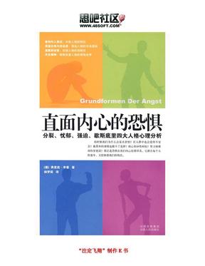 直面内心的恐惧(完整版).pdf