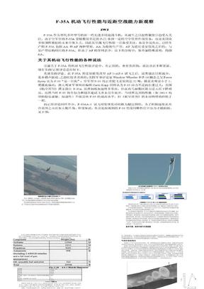 F-35A机动飞行性能新观察1.ppt