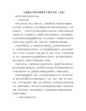 人教版小学四年级数学上册导学案(全册).doc