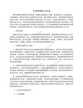 小学网络教研工作计划.docx