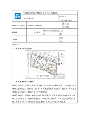 塔吊安拆专项施工方案交底(DOC).doc