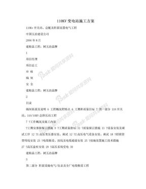 110KV变电站施工方案.doc