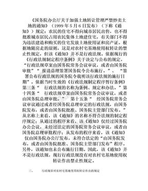 国务院办公厅关于加强土地转让管理严禁炒卖土地的通知.doc