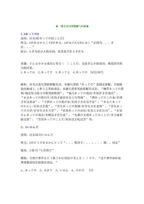 一级全真句型精解与归纳.doc