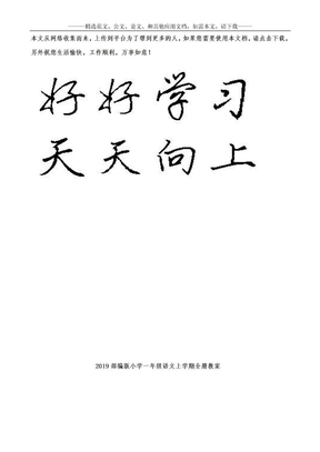 2019部编版小学一年级语文上学期全册教案.doc
