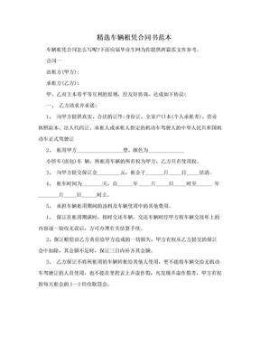精选车辆租凭合同书范本.doc