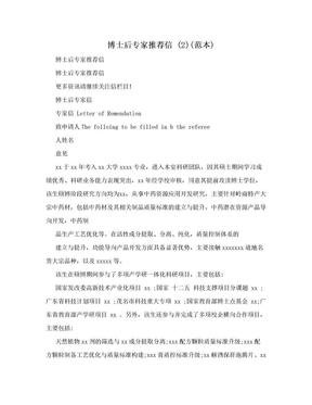 博士后专家推荐信 (2)(范本).doc