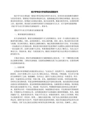 统计学专业大学生职业生涯规划书.docx
