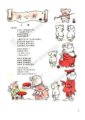 《宝宝晚安—儿童睡前故事366》(上册)1月.pdf