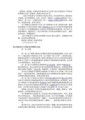 民口科技重大专项资金管理暂行办法 (财教[2009]218号.docx