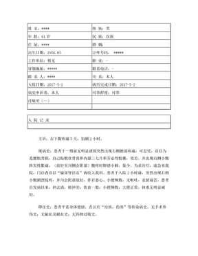 肾输尿管结石病历模板.doc
