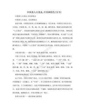 中国菜八大菜系,汗青和特色[宝书].doc