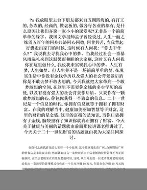 制度课(传销的制度课原版).doc
