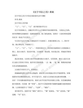 《汉字书法之美》蒋勋.doc