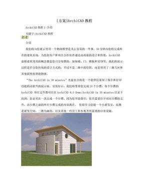 [方案]ArchiCAD教程.doc